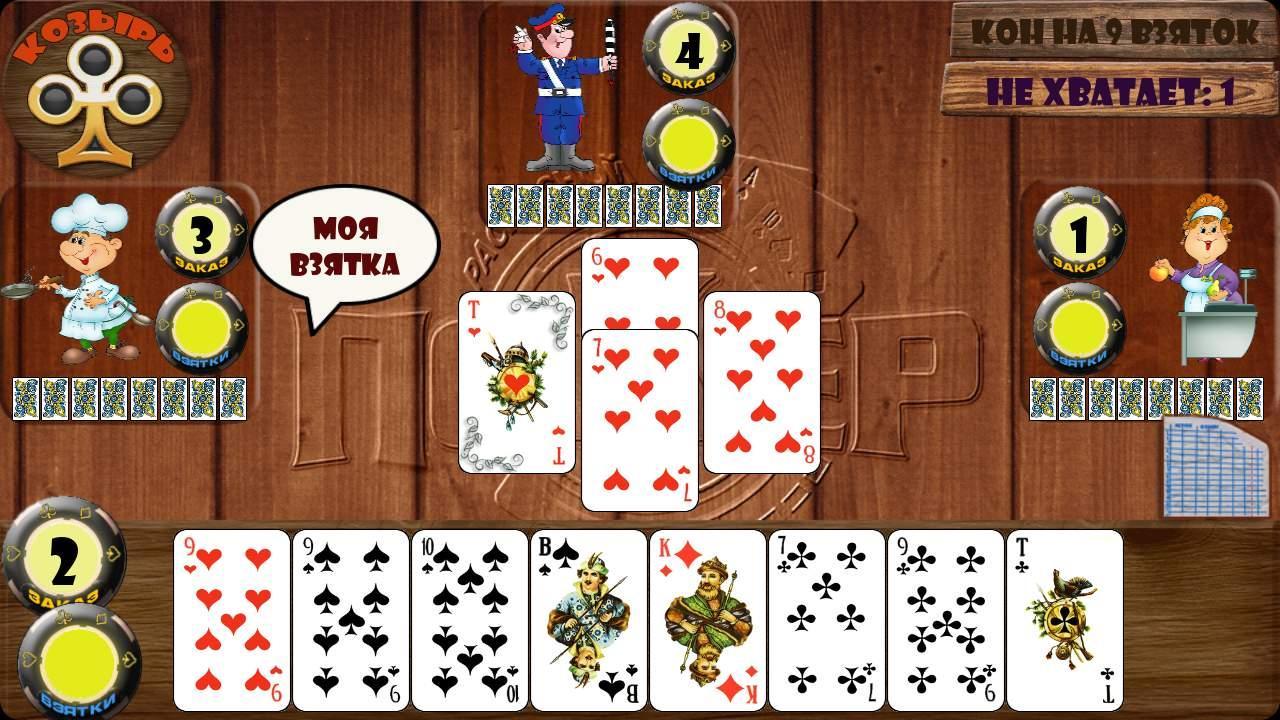 карткова гра мавр