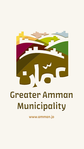 تطبيق امانة عمان الكبرى الرسمي