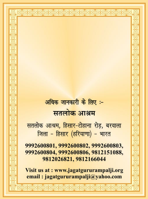 Bhakti Bodh (Hindi)- screenshot