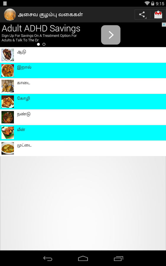 TamilNadu Kuzhambu Recipes (N)- screenshot