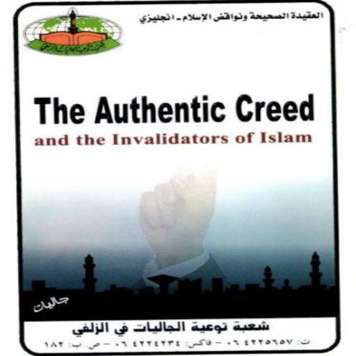 The authentic creed 書籍 App LOGO-硬是要APP