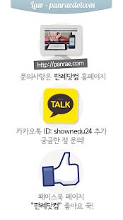 공인회계사 세무사 상법 회사편 오디오 조문듣기- screenshot thumbnail