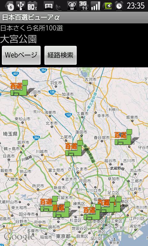 日本百選ビューアα- screenshot