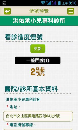 台灣醫院診所行動掛號看診進度查詢 3X