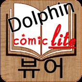 Comic Viewer Lite(돌핀코믹뷰어)