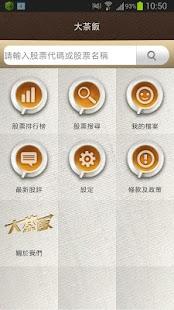 iTanda on the App Store