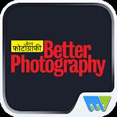 Better Photography Hindi