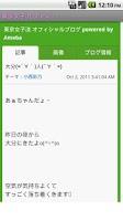 Screenshot of 東京女子流ファン!(ブログ・ツイッタービューア)