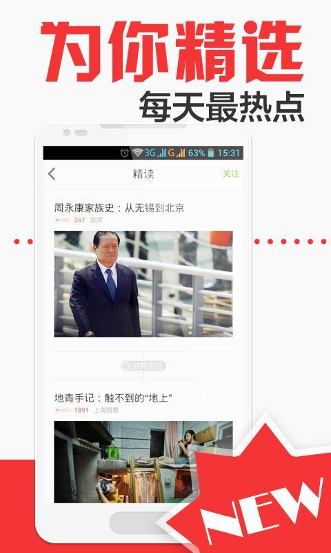 畅读-最热新闻志- screenshot