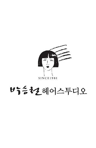 박승철헤어스투디오