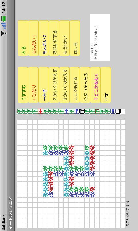 プログラミング体験ゲーム「タートルジュニア」- screenshot