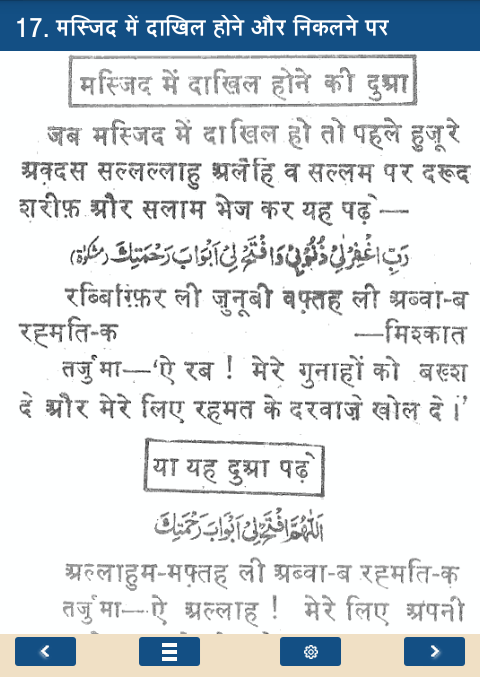 Ayatul Kursi In Gujarati Pdf Books
