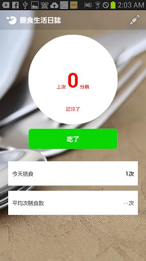 玩健康App|膳食生活日誌免費|APP試玩