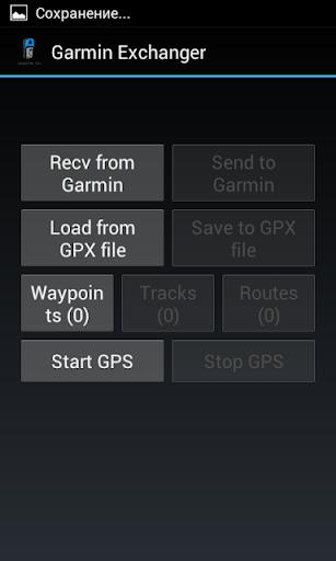 Exchanger for Garmin