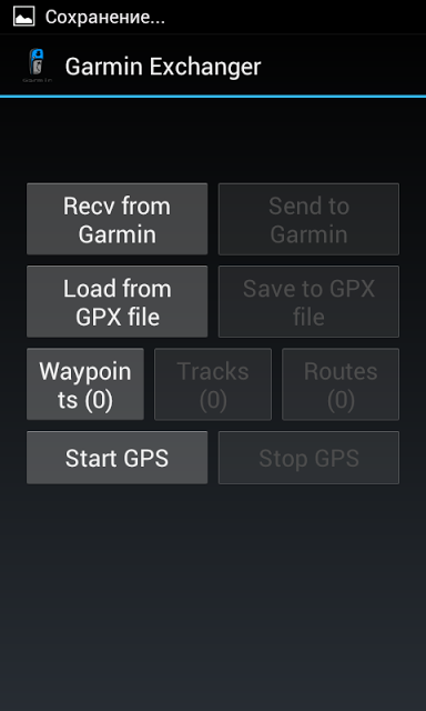Exchanger for Garmin APK Cracked Free Download | Cracked Android