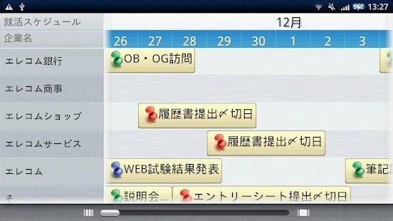 スキッと就活 for スケジュールストリート- screenshot thumbnail