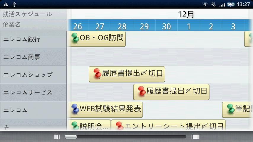 スキッと就活 for スケジュールストリート- screenshot