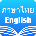 Thai English Dictionary Free icon