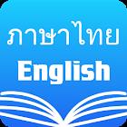 Thai English Dictionary & Translator Free icon