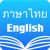 Thai English Dictionary Free