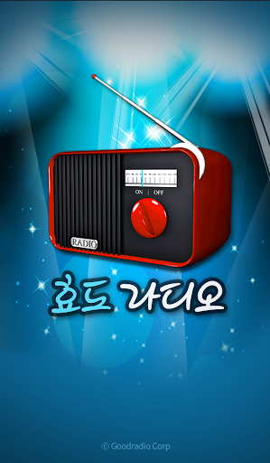 무료음악감상 - 트로트 무료음악 음악듣기 음악라디오