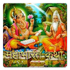 Mahabharat Katha (Hindi) icon
