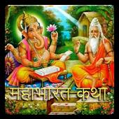 Mahabharat Katha (Hindi)