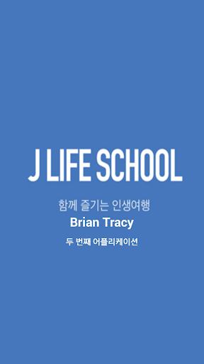 BrianTracyClass2 JLifeSchool