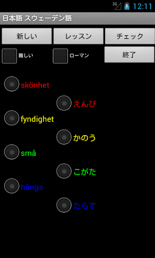 Japanese Swedish Tutor