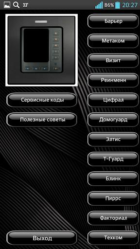 Коды домофонов плюс