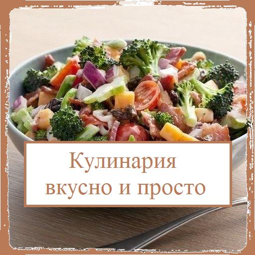 Кулинария вкусно и просто apk