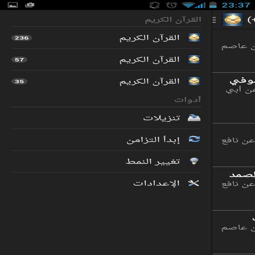 【免費書籍App】القرآن الكريم-APP點子