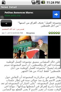 Morocco Press - screenshot thumbnail
