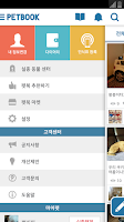 Screenshot of 펫북(PETBOOK) 강아지 고양이_반려동물의 모든 것