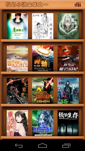 科幻小说全集之一|玩書籍App免費|玩APPs