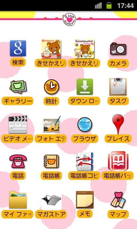Rilakkuma Theme2- screenshot