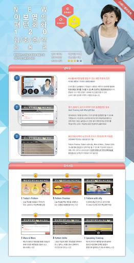 免費下載教育APP|NEW 이보영의 영어 패턴 회화 120 응용편 HD app開箱文|APP開箱王
