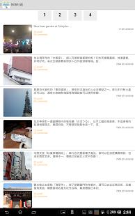 免費下載旅遊APP|指指通會話 臺灣華語-日本  touch&talk app開箱文|APP開箱王