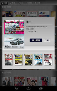 玩免費書籍APP|下載看雜誌 - 整本下載・包月訂閱 app不用錢|硬是要APP
