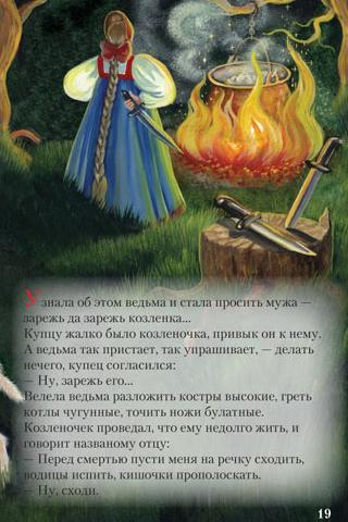 Russian Fairy Tale for Kids- screenshot