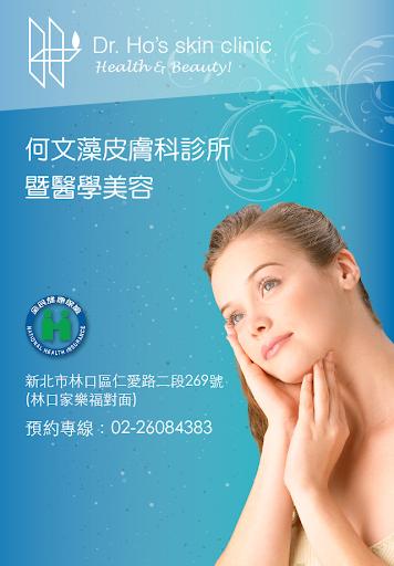 何文藻皮膚科診所暨醫學美容中心