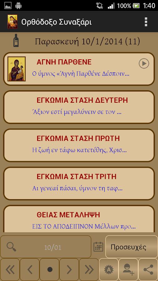 Ορθόδοξο Συναξάρι - στιγμιότυπο οθόνης