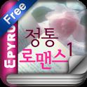 정통로맨스소설 01 (Lite) - 에피루스 이북클럽 icon
