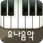 유나음악학원