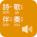 Hymn Accompaniments(Audio App) icon