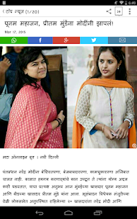 Marathi News Maharashtra Times- screenshot thumbnail