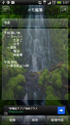 かんたんメモ帳 MEMOPAD〜ノートや手帳にも・無料メモ〜