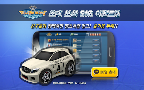 미니모터레이싱 for Kakao- screenshot thumbnail