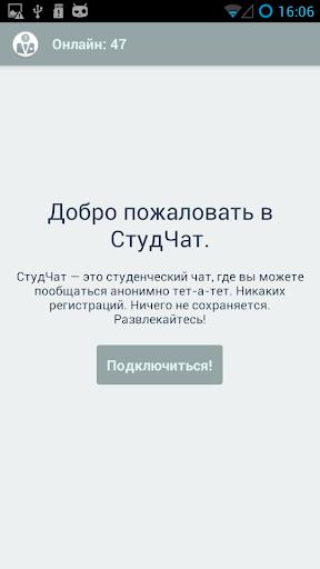 СтудЧат