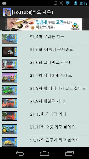 【免費媒體與影片App】꼬마 버스 타요 시즌1 유투브 무료 동영상-APP點子